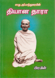 Saathu Appaduraiyin Dhiyanathara - சாது அப்பாத்துரையின் தியான தாரா
