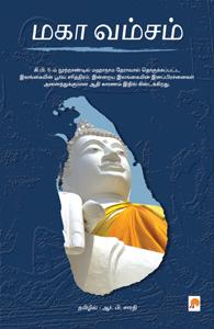 Maga Vamsam - மகாவம்சம்