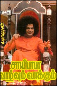Tamil book Saibaba Vaazhu Vaakkum