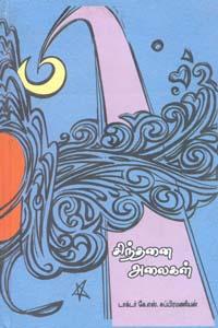 Sinthanai Alaigal - சிந்தனை அலைகள் (கட்டுரைகள்)