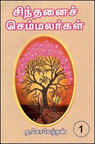 Sinthanai semmalargal (Thoguthi-1) - சிந்தனைச் செம்மலர்கள் (தொகுதி-1)