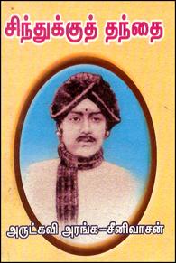 Tamil book Sindhukku Thanthai