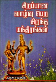 Sirappaana Pera Sirantha Manithirangal - சிறப்பான வாழ்வு பெற சிறந்த மந்திரங்கள்