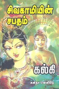Tamil book Sivagamiyin Sabatham