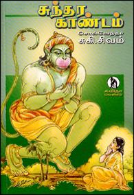 Sundara Kaandam - சுந்தர காண்டம்