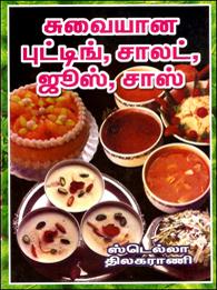 Suvaiyana Putting- Salad-Juice-Sauce (218 Vagaigal) - சுவையான புட்டிங்-சாலட்-ஜூஸ்-சாஸ் (218 வகைகள்)
