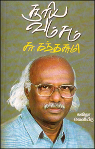 Suriyavamsam - சூரிய வம்சம்