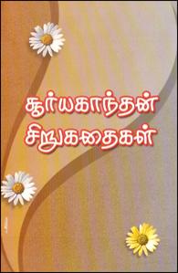 SuryaKanthan Sirukathaigal - சூர்யகாந்தன் சிறுகதைகள்