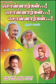 Tamil ilakkiya varalaru