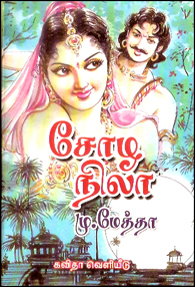Chozla Neela - சோழ நிலா