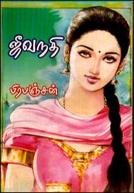Jeevanathi - ஜீவ நதி