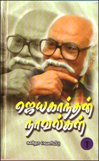 Jayakandhan Novel (5 Part) Muluthoguppu - ஜெயகாந்தன் நாவல்கள் (5 பாகங்கள் கொண்ட 5 புத்தகங்கள்)