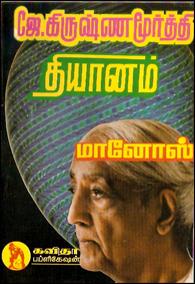 J.Krishna Muruthy Dhiyanam - ஜே. கிருஷ்ணமூர்த்தி தியானம்