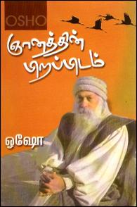 Gnanathin Pirapidam - ஞானத்தின் பிறப்பிடம்