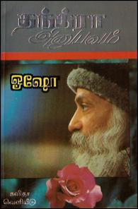 Thantra Anubavam - தந்த்ரா அனுபவம்