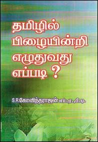 Tamilyil Pilaiyinri Ezhuthuvathu Eppadi - தமிழில் பிழையின்றி எழுதுவது எப்படி?