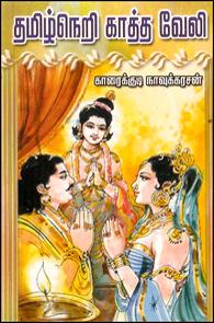 Tamilneri Kaatha Veli - தமிழ்நெறி காத்த வேலி
