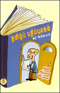 Tamil Pathipulagam Oru Arimugam - தமிழ்ப் பதிப்புலகம் ஓர் அறிமுகம்