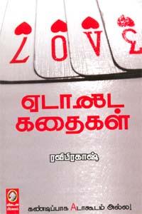 Yedakuda Kathaigal - ஏடாகூட கதைகள்