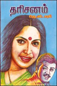 Tamil book Dharisanam