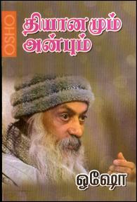 Dhiyanamum Anbum - தியானமும் அன்பும்