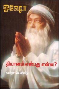Dhiyanam Enbathu Enna - தியானம் என்பது என்ன?