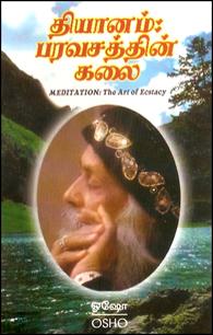 Dhiyanam Paravasathin Kalai - தியானம் பரவசத்தின் கலை