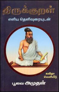 Thirukkural (Elliya Thelivuraiyudan) - திருக்குறள் எளிய தெளிவுரையுடன்