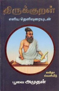 Thirukkural Ezhiya Thelivuraiyudan - திருக்குறள் 1330 குறட்பாக்கள் எளிய தெளிவுரையுடன்