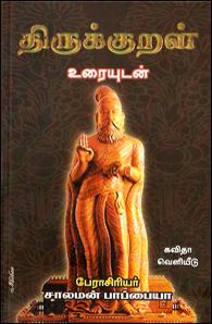 Thirukkural -Oraiyudan (Deluxe Edition) - திருக்குறள் உரையுடன்
