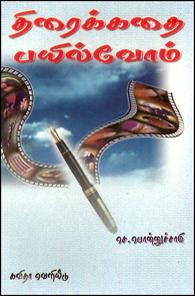 Thiraikathai Payilvom - திரைக்கதை பயில்வோம்