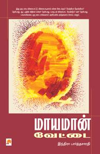 Maayamaan Vaettai - மாயமான் வேட்டை