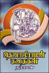 Tamil book Tenaliraman Sirukathaigal