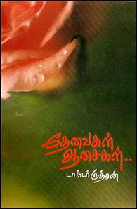 Devathaigal.. Aasaigal - தேவைகள் ஆசைகள்