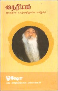Dhyriyam - தைரியம் ஆபத்தாக வாழ்வதிலுள்ள மகிழ்ச்சி
