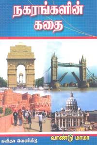 Nagarngalin Kathai - நகரங்களின் கதை