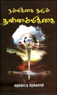Nambikkai Tharum Thanambikkai - நம்பிக்கை தரும் தன்னம்பிக்கை