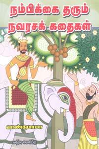 Nambigai Tharum Navarasa Kathaigal - நம்பிக்கை தரும் நவரசக் கதைகள்