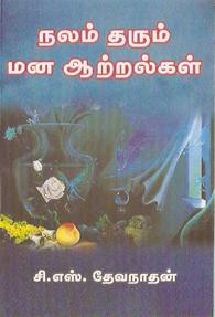 Nalam Tharum Mana Aattralgal - நலம் தரும் மன ஆற்றல்கள்