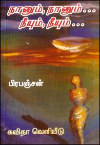 Naanum Naanum Neeyum Neeyum - நானும் நானும் நீயும் நீயும்