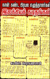 Naan Kanda Prabala Ezhuthalar ilakkiya Kadithangal - நான் கண்ட பிரபல எழுத்தாளர்கள் இலக்கியக் கடிதங்கள்