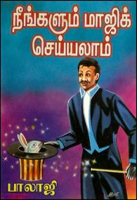 Neengalum Magic Seiyallam - நீங்களும் மாஜிக் செய்யலாம்