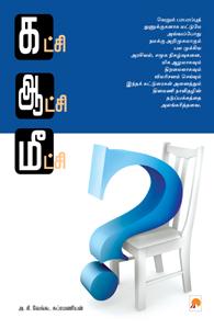 Tamil book Katchi  Aatchi  Meetchi