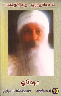Tamil book Bhagavat Geethai Oru Dharisanam (Part-10)