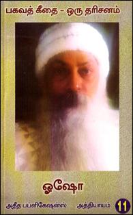Tamil book Bhagavat Geethai Oru Dharisanam (Part-11)