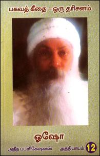 Tamil book Bhagavat Geethai Oru Dharisanam (Part-12)
