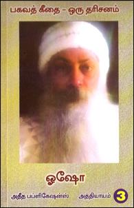 Tamil book Bhagavat Geethai Oru Dharisanam (Part-3)