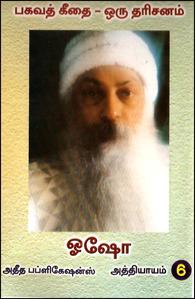 Tamil book Bhagavat Geethai Oru Dharisanam (Part-6)