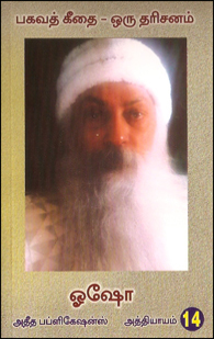 Bhagavath Geethai Oru Dharisanam (Part-14) - பகவத் கீதை ஒரு தரிசனம் பாகம் 14