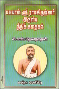 Bhagavan Sri Ramakrishnar Aruliya Neethi Kathaigal - பகவான் ஸ்ரீராமகிருஷ்ணர் அருளிய நீதிக்கதைகள்